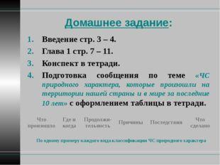Домашнее задание: Введение стр. 3 – 4. Глава 1 стр. 7 – 11. Конспект в тетрад
