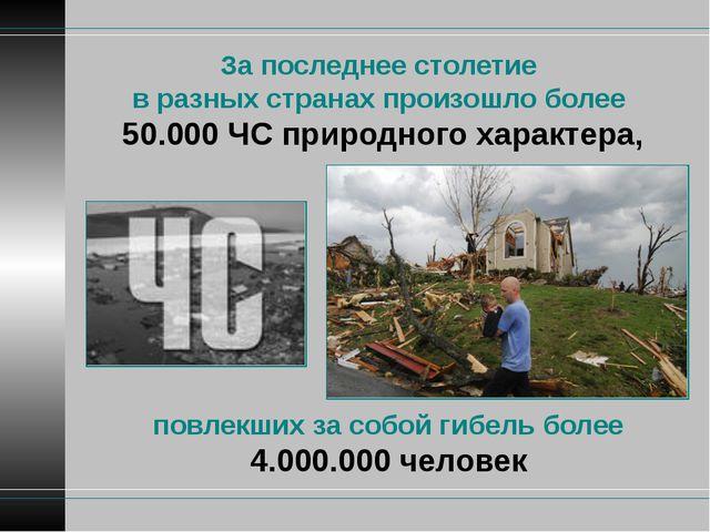 За последнее столетие в разных странах произошло более 50.000 ЧС природного х...