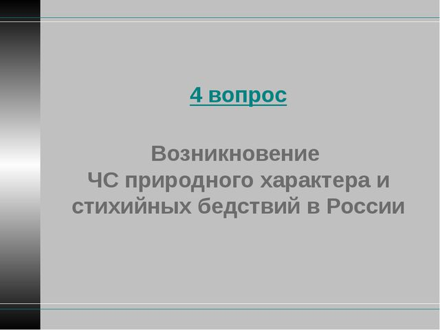 4 вопрос Возникновение ЧС природного характера и стихийных бедствий в России