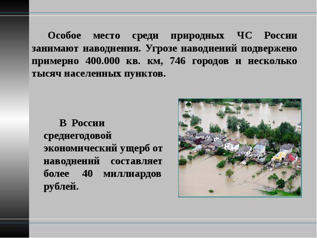 Особое место среди природных ЧС России занимают наводнения. Угрозе наводнени...