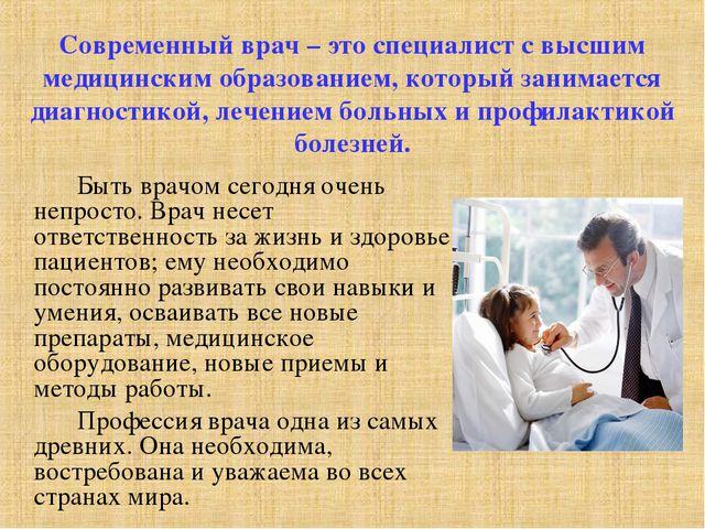 Современный врач – это специалист с высшим медицинским образованием, который...