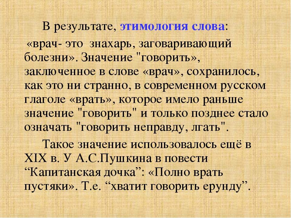 В результате, этимология слова: «врач- это знахарь, заговаривающий болез...