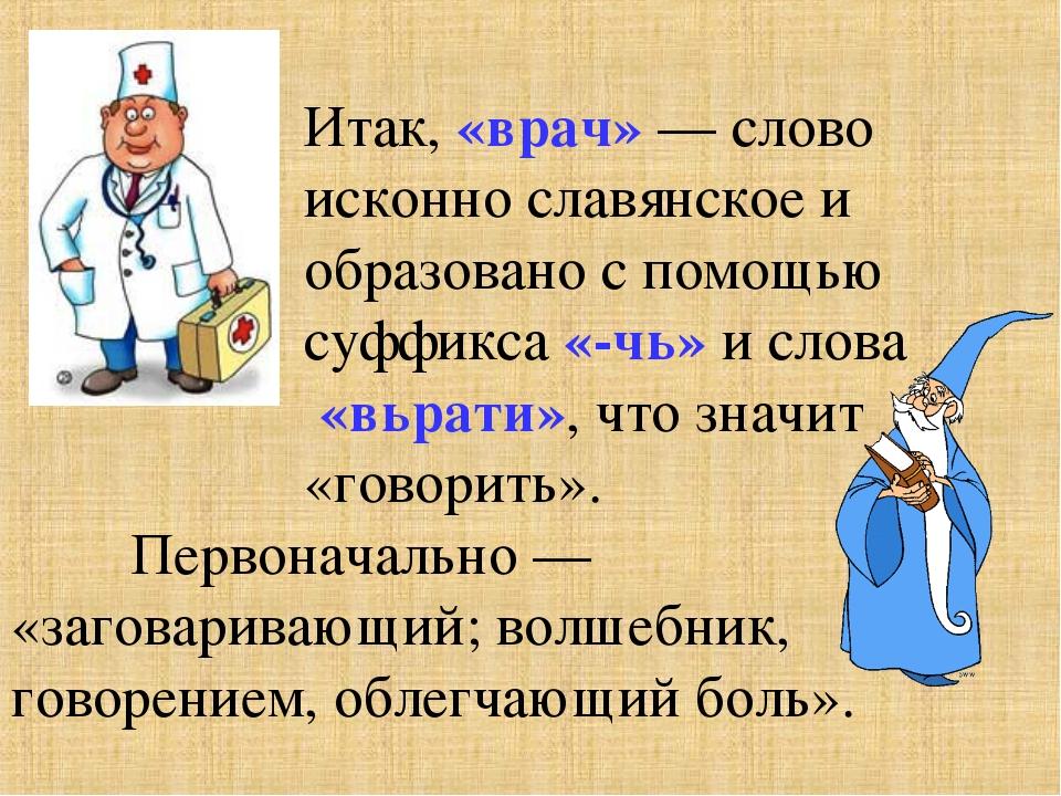 Итак, «врач» — слово исконно славянское и образовано с помощью суффикса...