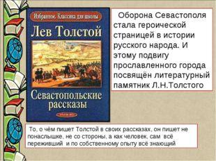 Оборона Севастополя стала героической страницей в истории русского народа. И