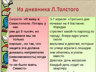 2апреля- «Я живу в Севастополе. Потерь у нас уже до 5 тысяч, но держимся мы н
