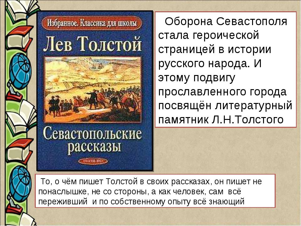 Оборона Севастополя стала героической страницей в истории русского народа. И...