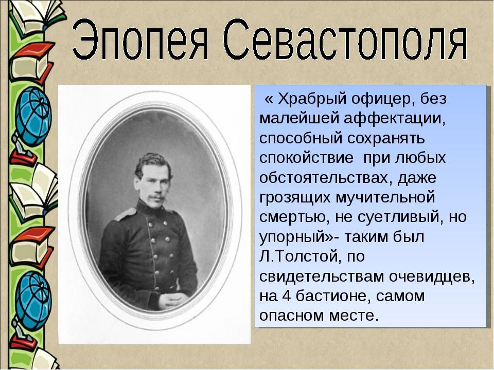 В 1851 году, устав от жизненных противоречий, Л.Толстой вместе с братом Нико...