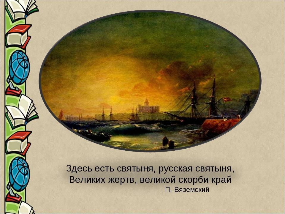 Здесь есть святыня, русская святыня, Великих жертв, великой скорби край П. Вя...