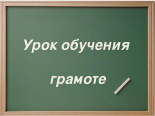 Урок обучения грамоте