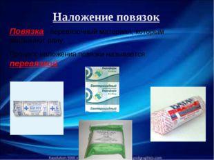 Наложение повязок Повязка - перевязочный материал, которым закрывают рану. Пр