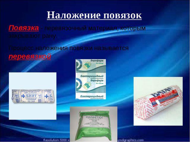 Наложение повязок Повязка - перевязочный материал, которым закрывают рану. Пр...