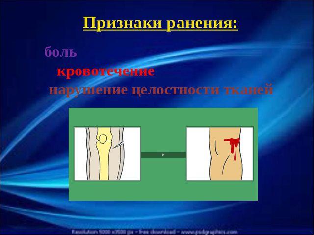 Признаки ранения: боль кровотечение нарушение целостности тканей