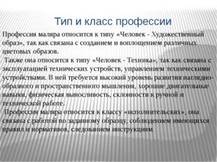 Тип и класс профессии Профессия маляра относится к типу «Человек - Художеств