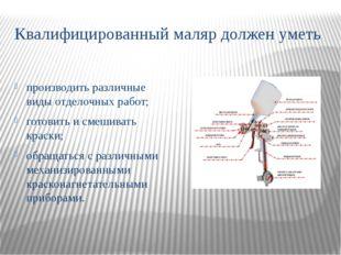 Квалифицированный маляр должен уметь производить различные виды отделочных ра