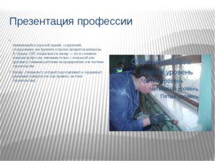Презентация профессии Маля́р (нем. Maler — живописец) — рабочий, специалист,