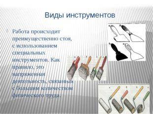 Виды инструментов Работа происходит преимущественно стоя, с использованием с