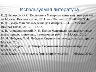 Используемая литература Е. Д. Белоусов, О. С. Вершинина Малярные и штукатурн