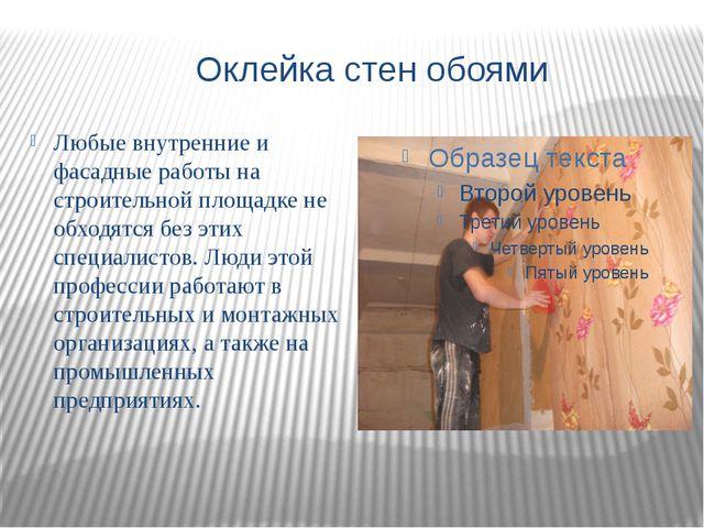 Оклейка стен обоями Любые внутренние и фасадные работы на строительной площа...