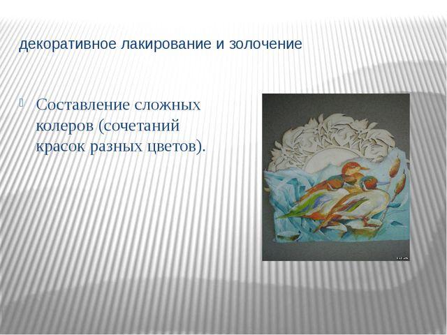 декоративное лакирование и золочение Составление сложных колеров (сочетаний к...