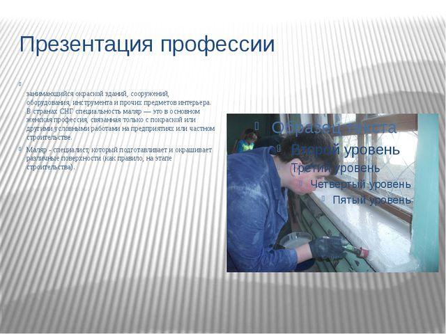 Презентация профессии Маля́р (нем. Maler — живописец) — рабочий, специалист,...