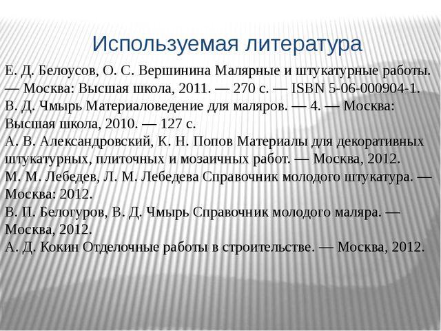 Используемая литература Е. Д. Белоусов, О. С. Вершинина Малярные и штукатурн...