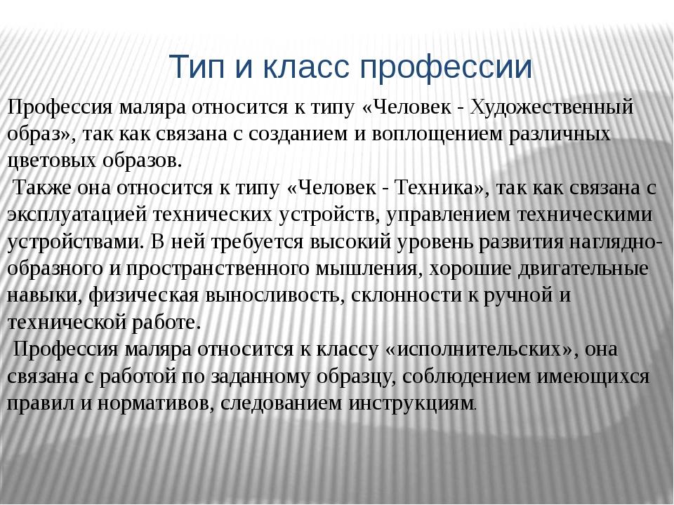 Тип и класс профессии Профессия маляра относится к типу «Человек - Художеств...