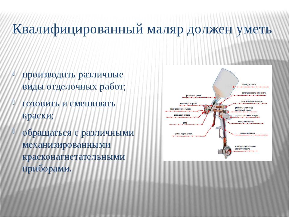 Квалифицированный маляр должен уметь производить различные виды отделочных ра...