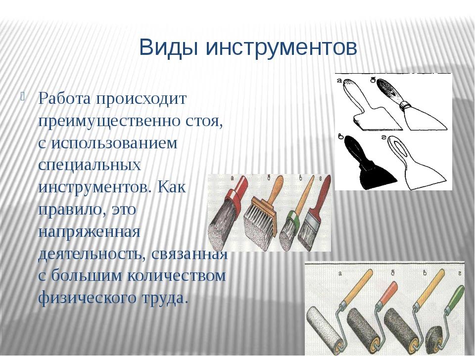 Виды инструментов Работа происходит преимущественно стоя, с использованием с...