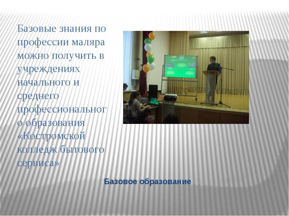 Базовое образование Базовые знания по профессии маляра можно получить в учре...