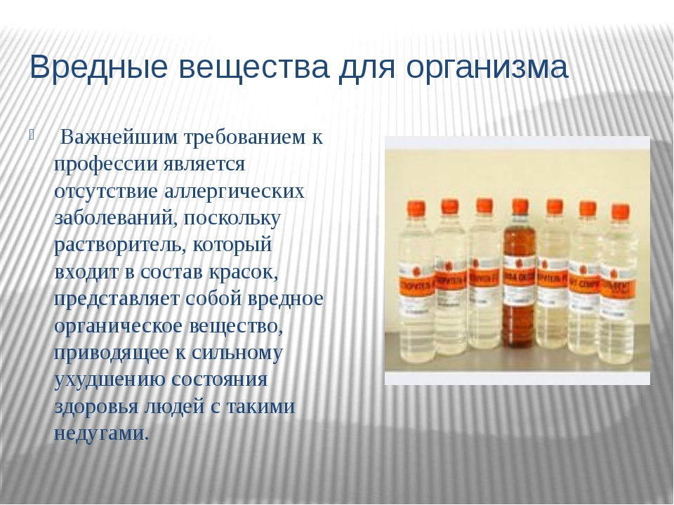 Вредные вещества для организма Важнейшим требованием к профессии является отс...