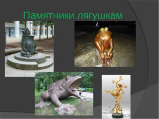 Памятники лягушкам