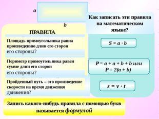 Как найти площадь прямоугольника, если известны его стороны? Как найти периме