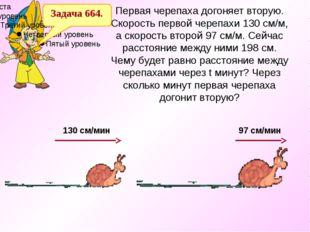 Первая черепаха догоняет вторую. Скорость первой черепахи 130 см/м, а скорост