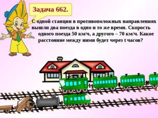 Задача 662. С одной станции в противоположных направлениях вышли два поезда в