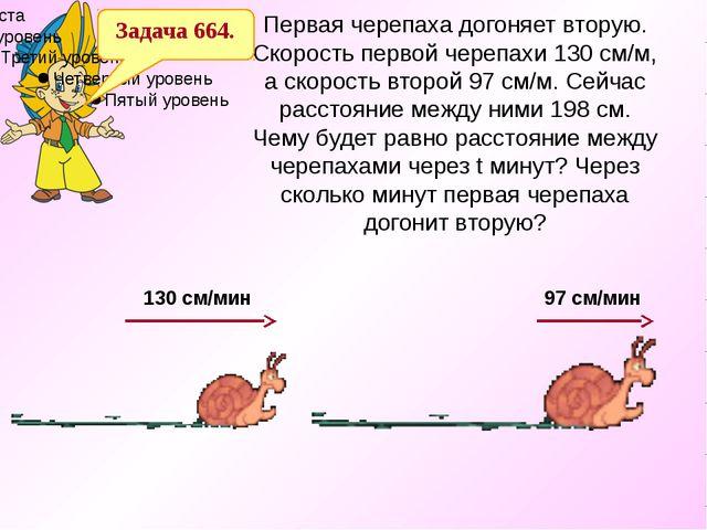 Первая черепаха догоняет вторую. Скорость первой черепахи 130 см/м, а скорост...