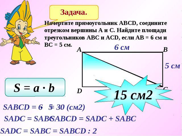 Задача. Начертите прямоугольник АВСD, соедините отрезком вершины А и С. Найди...