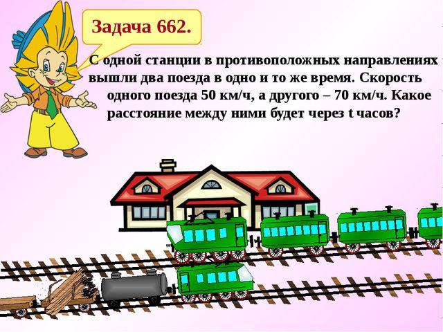 Задача 662. С одной станции в противоположных направлениях вышли два поезда в...