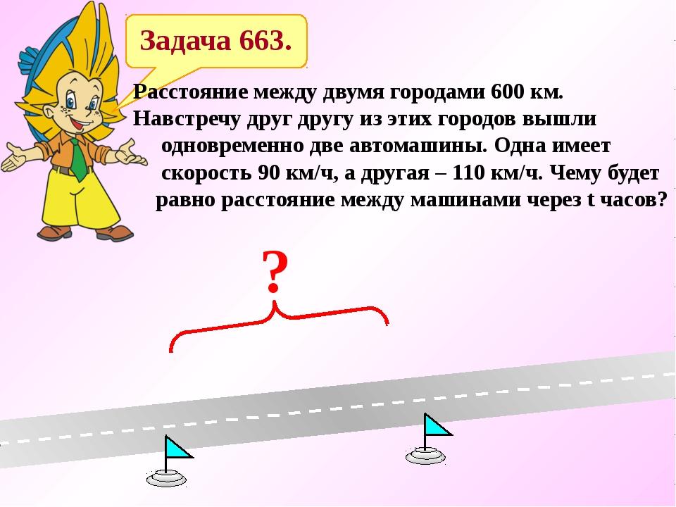 Задача 663. Расстояние между двумя городами 600 км. Навстречу друг другу из э...
