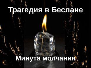 Трагедия в Беслане Минута молчания