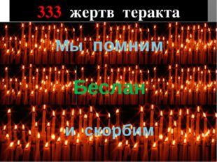 333 жертв теракта Мы помним Беслан и скорбим