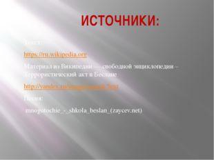 ИСТОЧНИКИ: Текст: https://ru.wikipedia.org Материал из Википедии — свободной