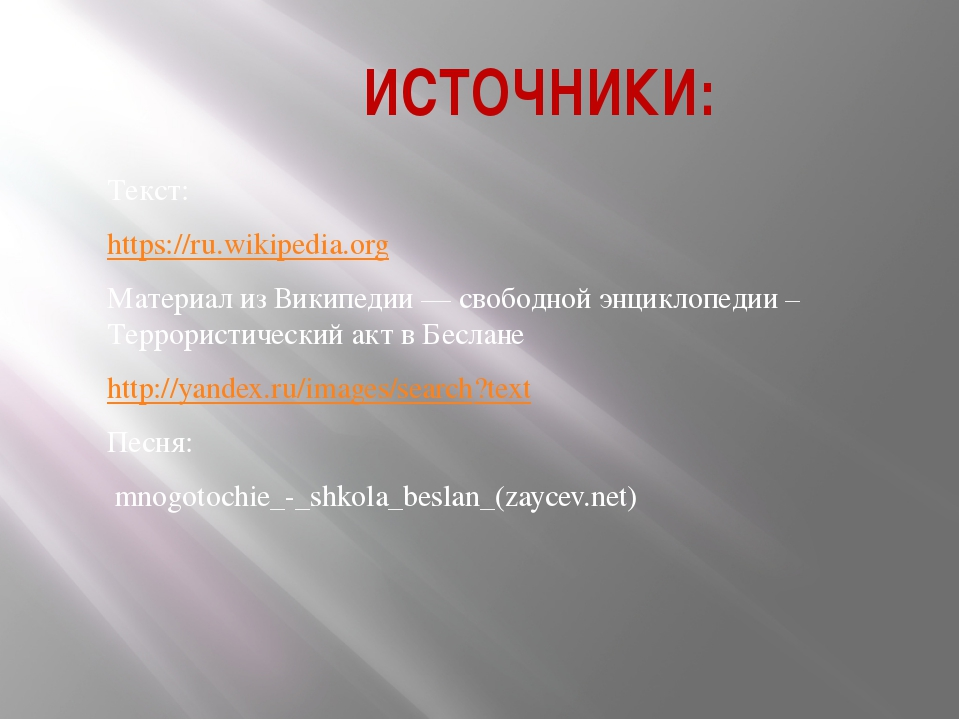 ИСТОЧНИКИ: Текст: https://ru.wikipedia.org Материал из Википедии — свободной...