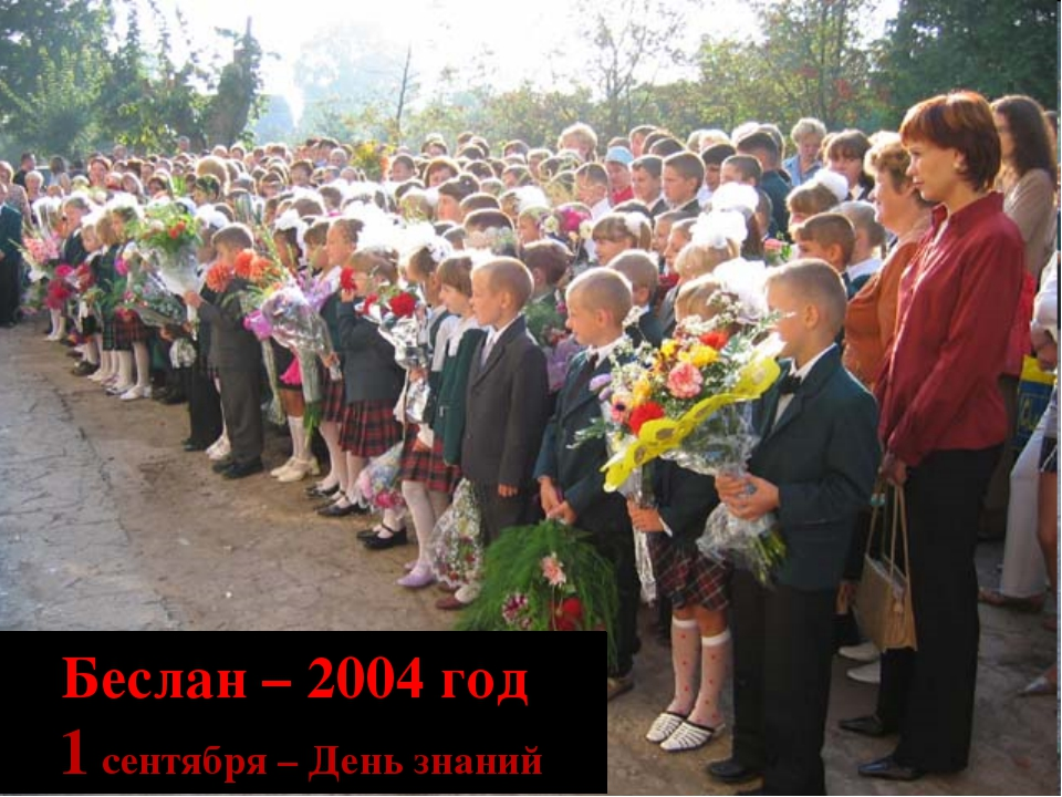 Беслан – 2004 год 1 сентября – День знаний