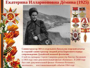 Екатерина Илларионовна Дёмина (1925) Санинструктор 369-го отдельного батальон