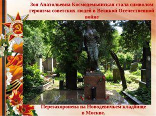 Зоя Анатольевна Космодемьянская стала символом героизма советских людей в Вел