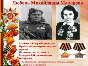 Любовь Михайловна Макарова Снайпер 3-й ударной армии 2-го Прибалтийского фрон