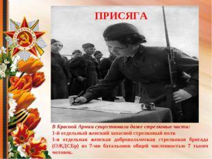 В Красной Армии существовали даже стрелковые части: 1-й отдельный женский зап
