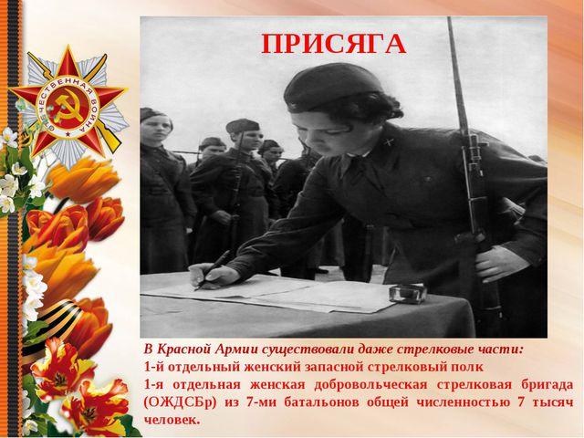 В Красной Армии существовали даже стрелковые части: 1-й отдельный женский зап...