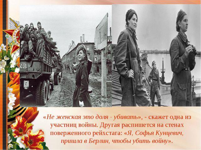 «Не женская это доля - убивать», - скажет одна из участниц войны. Другая расп...