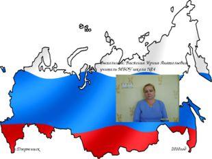 Выполнила: Васягина Ирина Анатольевна, учитель МБОУ школа №24 г.Дзержинск 20